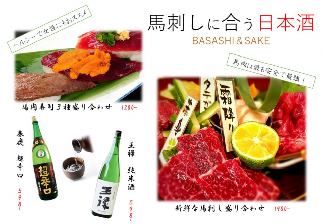 馬刺しに合う日本酒(梅田 旬彩ダイニング一歩)