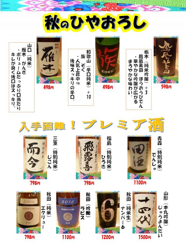 ひやおろし/日本酒/秋のひやおろし