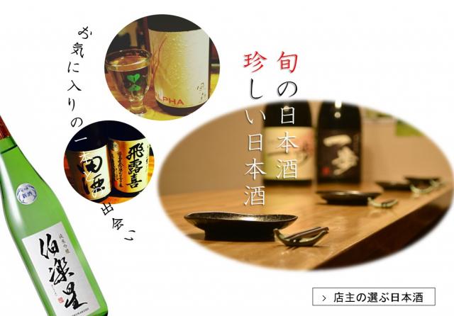 旬の日本酒 珍しい日本酒(梅田 旬彩ダイニング一歩)