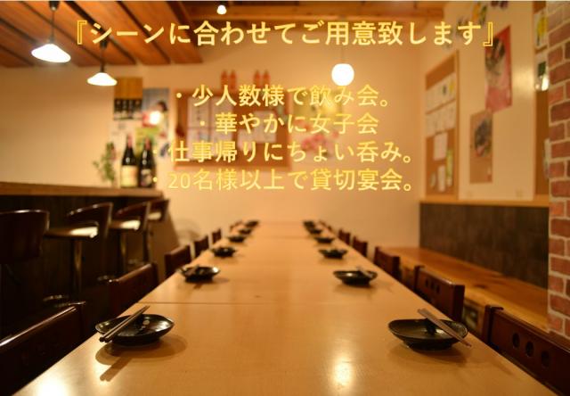 貸し切り 宴会 女子会 カウンター席(梅田 旬彩ダイニング一歩)